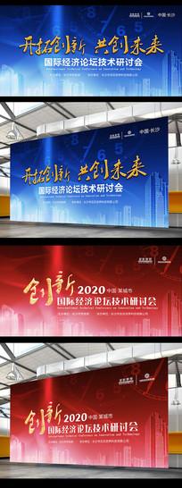 两款城市背景红色会议背景板