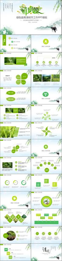 绿色清新踏青清明节教育学习培训工作报告ppt模板
