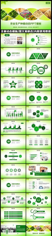 绿色生态农业招商农产品PPT pptx