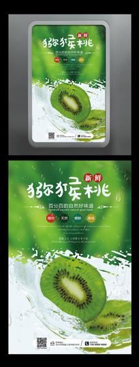 绿色新鲜水嫩猕猴桃水果海报