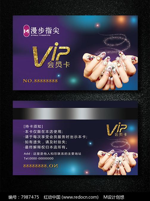 美甲店VIP会员卡图片