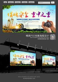煤矿安全宣传海报