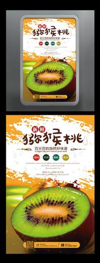 美味新鲜水嫩猕猴桃水果海报