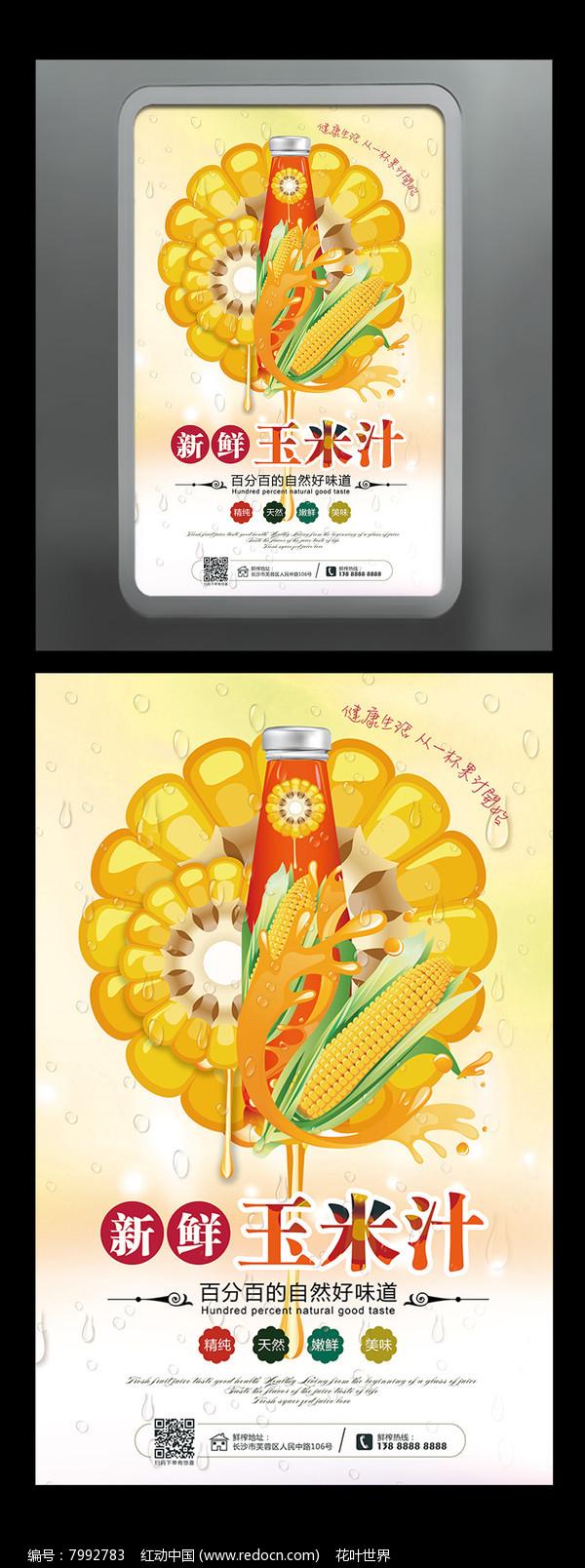 美味新鲜玉米汁宣传海报图片
