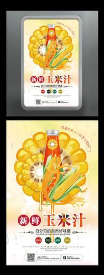 美味新鲜玉米汁宣传海报