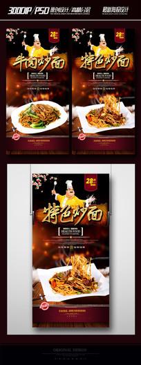 牛肉炒面美食海报