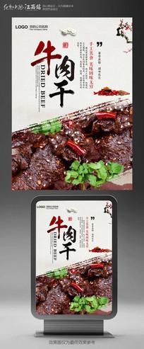 牛肉干宣传促销海报