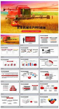 农业机械农业生产收割机PPT