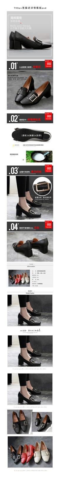 女鞋单鞋详情页模板psd