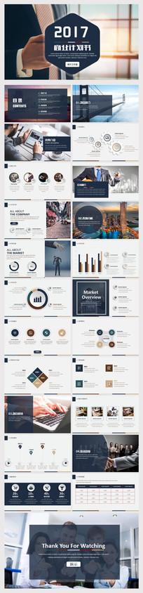 欧美简约大气创业融资商业计划书PPT模板