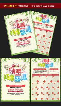 清明节超市宣传单广告