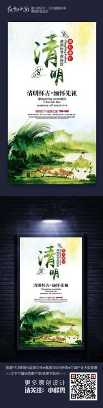 清明祭祖大气中国风海报素材
