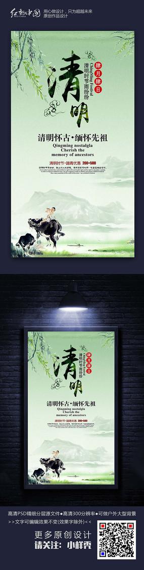 清明祭祖中国风时尚海报素材