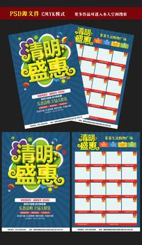 清明盛惠超市促销宣传单
