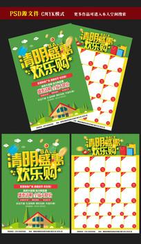 清明盛惠超市宣传单
