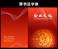 企业文化画册封面