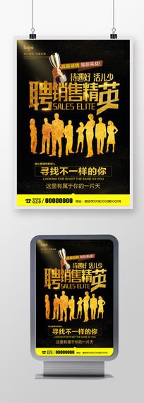 企业招聘销售精英黑金大气海报设计
