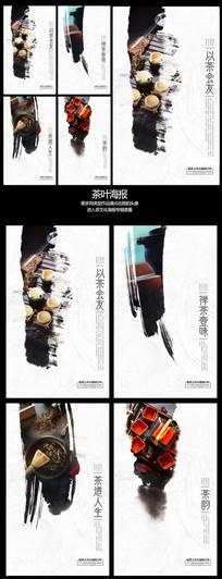 全套茶文化品牌宣传海报