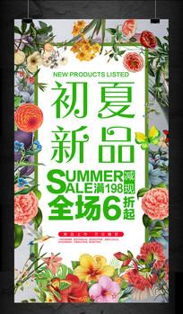 商超夏季新品上市促销海报