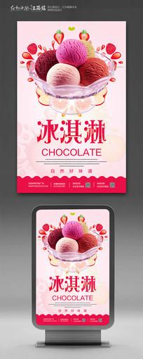 时尚冰淇淋宣传海报