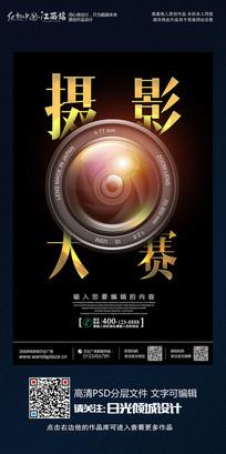 时尚创意摄影大赛宣传海报