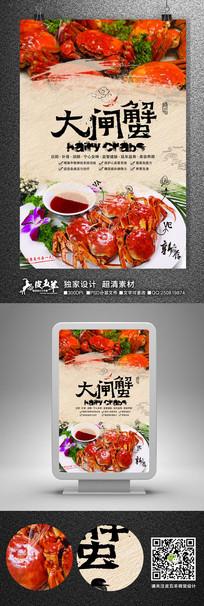 时尚大闸蟹促销海报