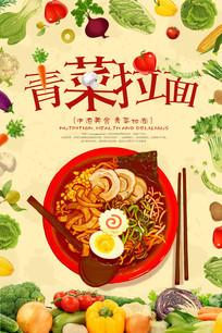 手绘餐饮面食拉面蔬菜促销海报POP分层PSD