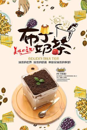 手绘奶茶饮品电商促销POP海报分层PSD PSD