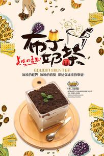 手绘奶茶饮品电商促销POP海报分层PSD