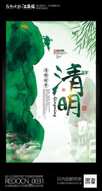 水彩创意传统节日清明节海报设计