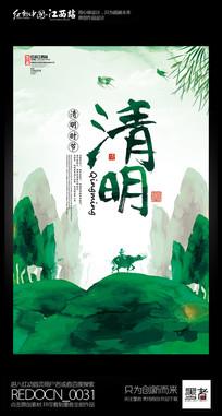 水彩创意清明节传统节日海报设计