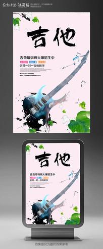 水彩吉他培训招生海报