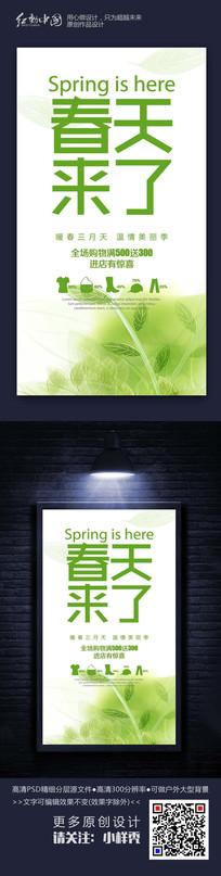 水墨时尚春天来了春天活动海报