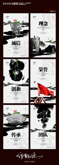 水墨中国风企业文化宣传展板设计