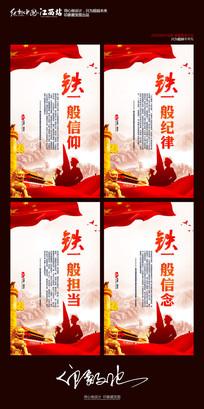 四铁精神强军梦宣传挂画设计