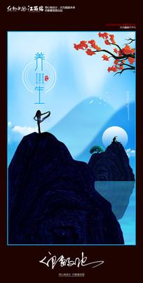 唯美瑜伽养生宣传海报设计