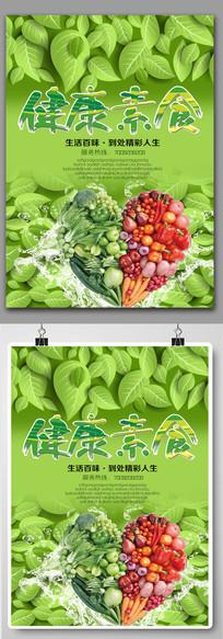 无公害蔬菜海报设计