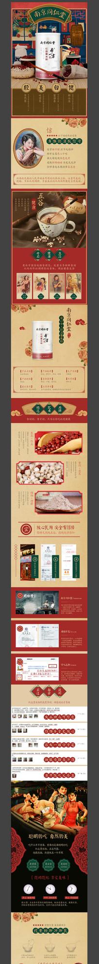 五谷杂粮红豆复古风民国风详情页