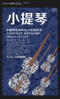 小提琴招生培训海报