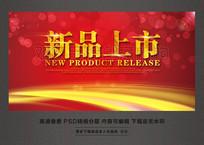 新品上市产品发布会活动舞台背景模板