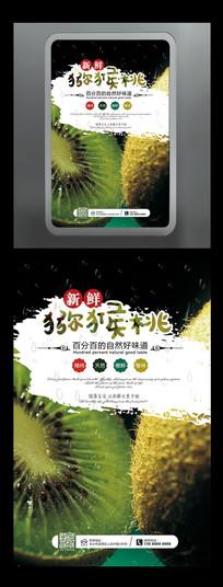 新鲜猕猴桃水果海报