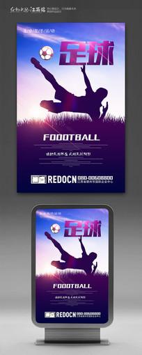 绚丽足球海报设计