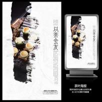 以茶会友茶文化海报