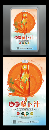 营养新鲜萝卜汁宣传海报