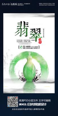 中国风大气翡翠玉器宣传海报