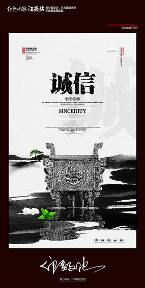 中国风水墨诚信文化墙展板设计
