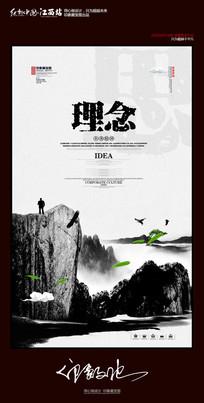 中国风水墨理念企业文化展板设计