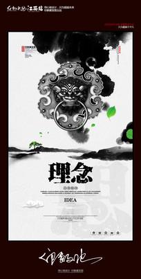 中国风水墨理念文化墙展板设计
