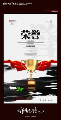 中国风水墨荣誉企业文化挂画设计