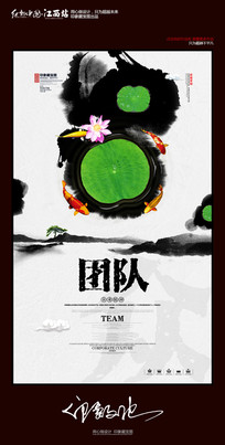 中国风水墨团队企业文化挂画设计